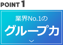 POINT1 業界No.1のグループ力